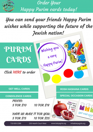 Purim Cards email